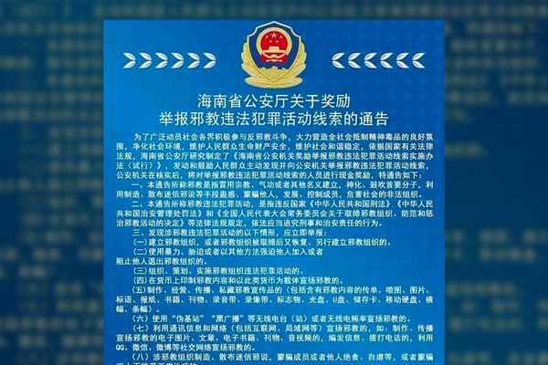 """Excerpt """"Notice on Rewarding Those Who Report Clues on Xie Jiao Illegal and Criminal Activities"""""""